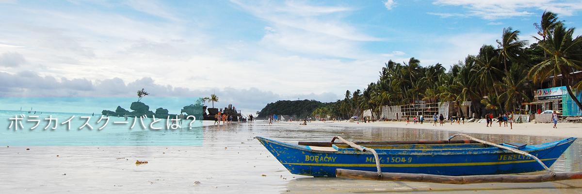 フィリピン,ボラカイ島,ダイビングショップ,ボラカイスクーバ