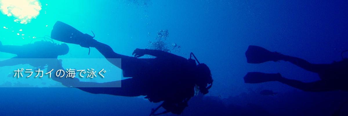 ボラカイの海で泳ぐ,マリンアクティビティ,マリンスポーツ